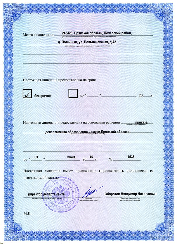 Лицензия2