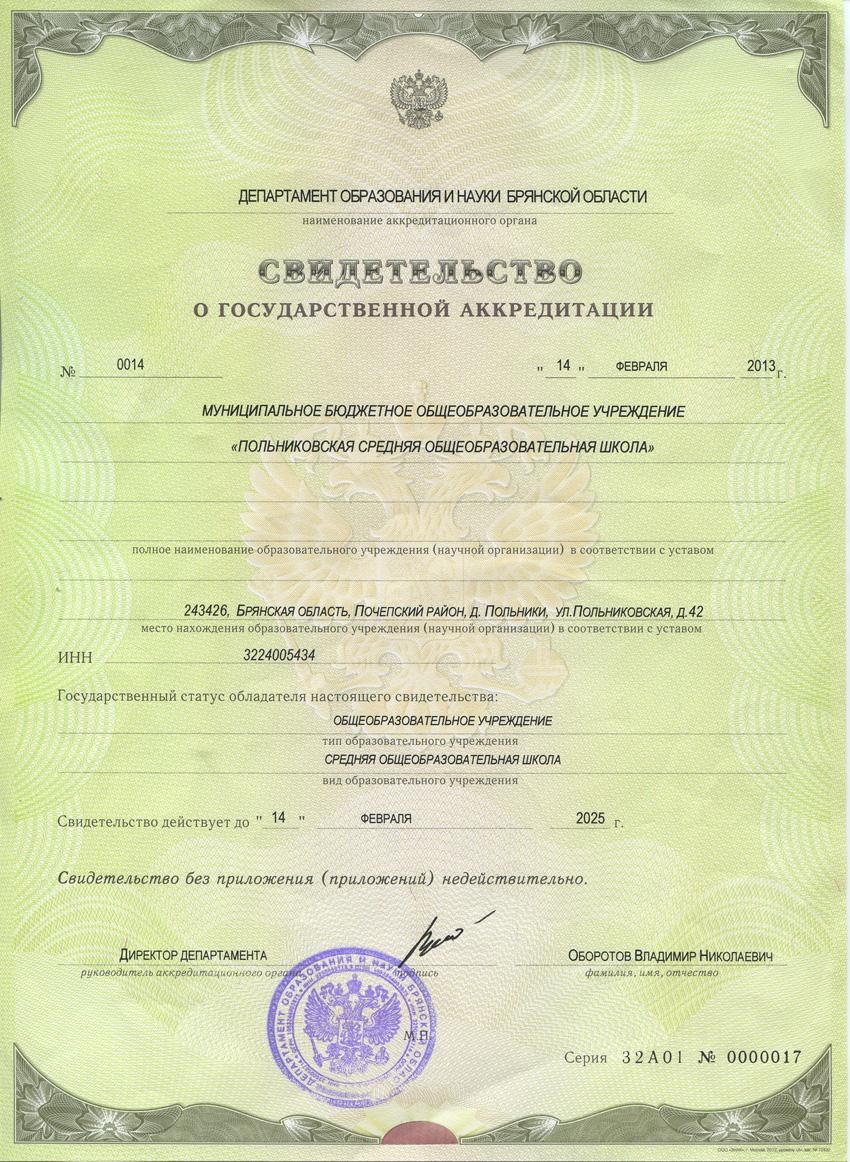 Свидетельство об аккредитации 2013